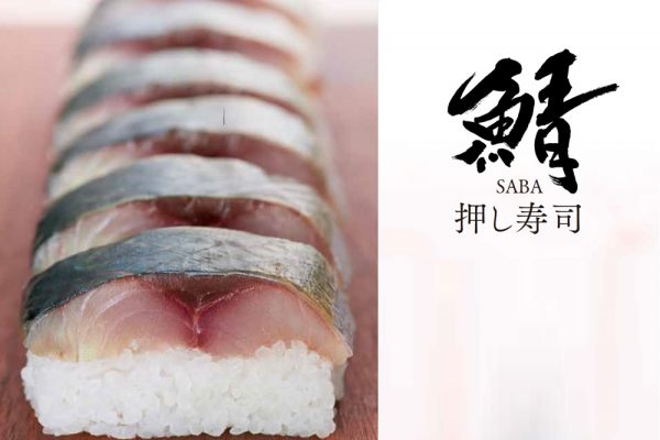 さば押し寿司(8貫)